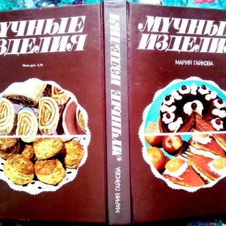 Гайкова М. Мучные изделия. Мартин Освета 1988г. 320с+48с.цв.прилож. Твердый переплет, Увеличенный фо