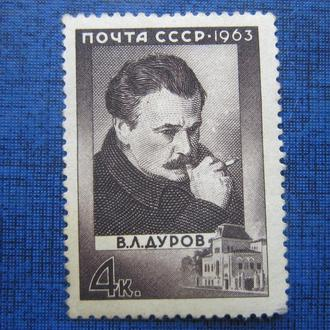 марка СССР 1963 Дуров  н/гаш