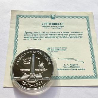 N1~Город-герой Керчь Місто-герой Керч + сертификат 1995