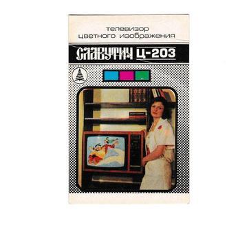 Календарик 1981 Девушка, телевизор Славутич, мультфильм, Козаки