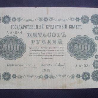 500 рублей 1918г. Пятаков-Барышев. АА-034.