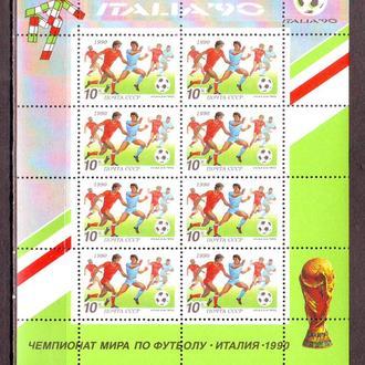 СССР**. 1990г. Чемпионат мира по футболу. Италия-90
