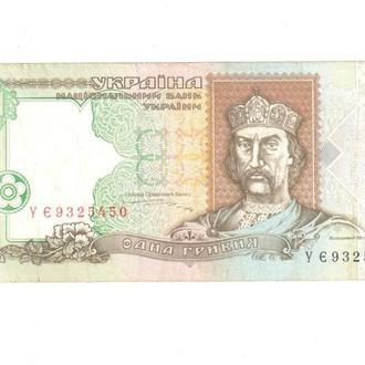 1 грн Украина 1995 год Ющенко