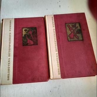 Маргита Фигули. Вавилон. 2 тома.