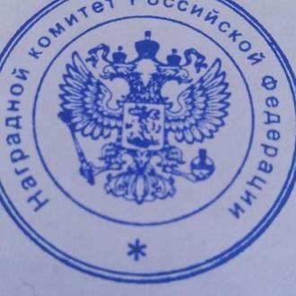Печать наградного комитета РФи Украины. На любые документы.