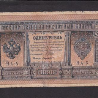 1 руб 1898г. Шипов - Лавровский. НА-5. одна цифра.