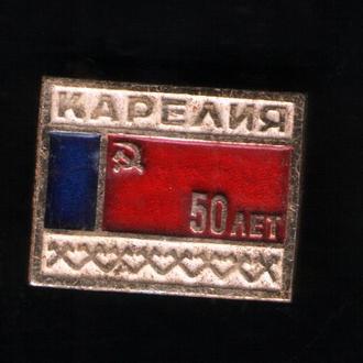 50 лет Карелии.РСФСР 1970 г.
