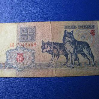 5 Рублів Білорусь Пять Рублей Беларусь 1992