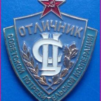 Отличник советской потребительской кооперации (ЛМД) с документом