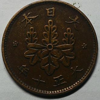 Япония 1 сен