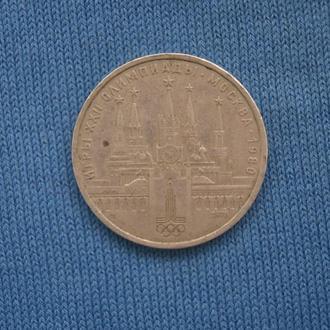 СССР 1 рубль 1978 г Олимпиада - 80  Кремль