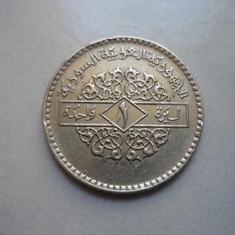 Сирия 1 фунт 1979