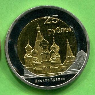 Коми 25 рублей 2014