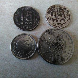 5 пенсов 2001 г, 10 драхм 1984 г, 15 копеек 1945, 1956 годы