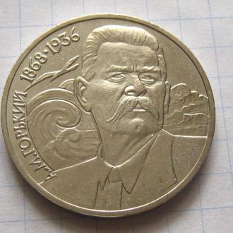 СССР_ Горький  1 рубль 1988 года