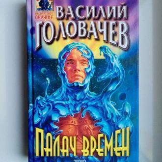 АО Палач Времен - Василий Головачев -
