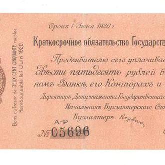 Омск Колчак 250 рублей 1919 май состояние