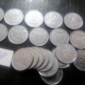 2 копейки 2009 года. Двадцать монет одним лотом!