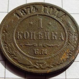 1 копейка 1874 №19