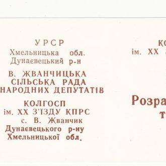 10 талонов 1989 ХХ съезд КПСС, В. Жванчик Хмельницкая обл, хозрасчет
