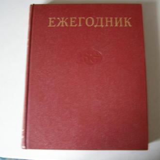 Ежегодник Большой Советской Энциклопедии 1977 год (21-выпуск)