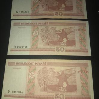 50 рублей Белоруссия 2000 год
