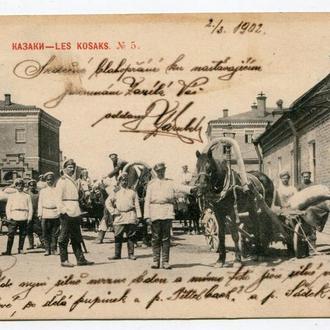 Поштівка Казаки. Штампи - Київ. 1902 р.
