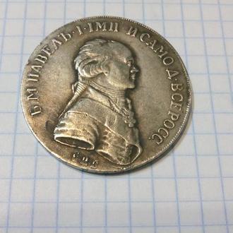 Рубль 1796 Павел