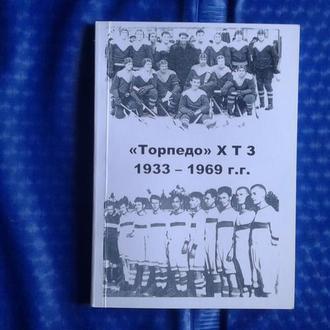 Торпедо Харьков ХТЗ 1930 - 1969 гг История и статистика