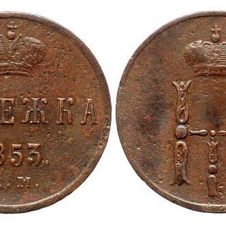 Денежка 1853 года №4203