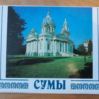 Памятные открытки Сумы