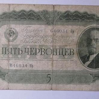 Пять Червонцев 1937 г.