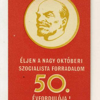 карманный календарик Ленин 50 лет Октября