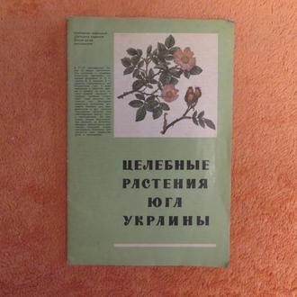 Целебные растения.