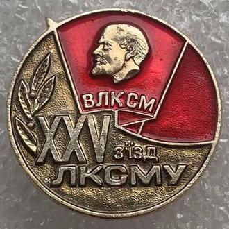 ЦК ВЛКСМ 25 XXV З'ЇЗД ЛКСМУ Украины комсомол 3