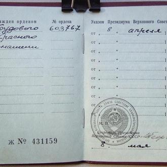 Орден трудового красного знамени 1971 г. вручения. Павелко И. Г.