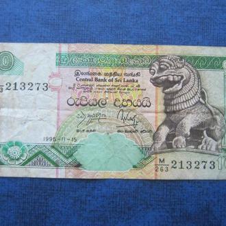 банкнота 10 рупий Шри Ланка 1995