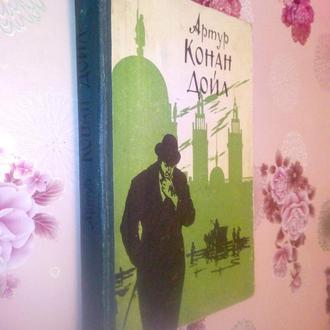 Артур Конан Дойл. Записки о Шерлоке Холмсе.