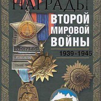 Награды 2-й мировой войны - на CD