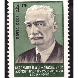 СССР 1976 MNH КАКОЙ-ТО ШВИЛИ