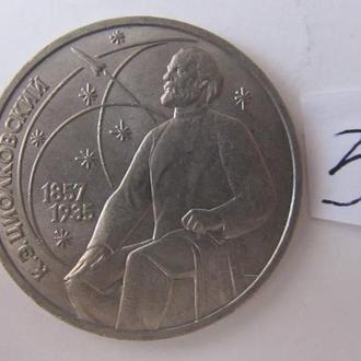 1 рубль 1987 г Циолковский