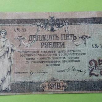 Россия 25 рублей 1918 год. Еще 100 лотов!