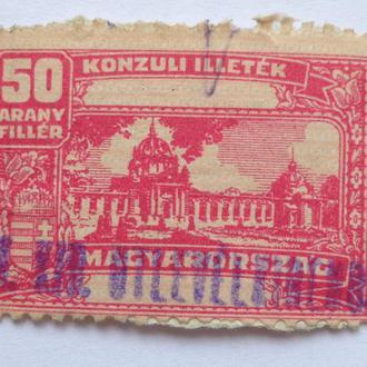 Не почтовые марки . Венгрия