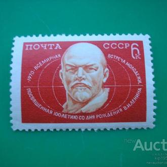 СССР 1970 Ленин MNH