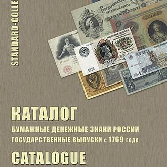 2013 - Бумажные дензнаки России с 1769 г. - на CD