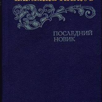 И.И.Лажечников   Последний новик
