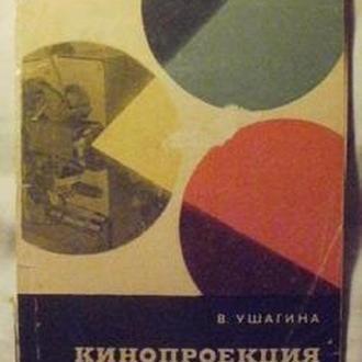 Ушагина, Кинопроекция