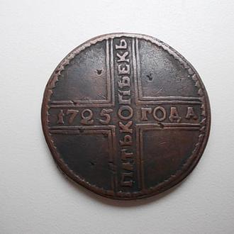 пять копеек 1725г.