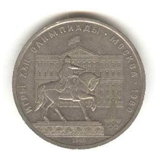 1 рубль Долгорукий Моссовет 1980