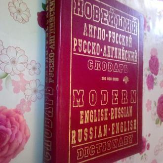 Новейший англо-русский, русско-английский словарь. 200 000 слов.
